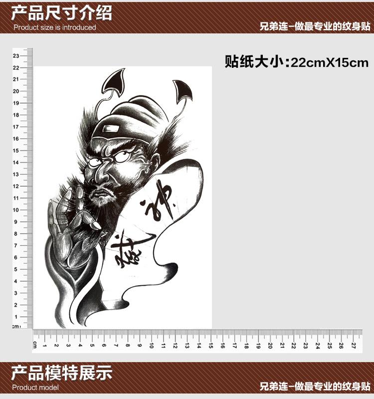 【纹身贴防水男传统人物钟馗花臂肩部腿部背部钟馗93