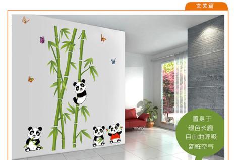 【新款熊猫竹子墙贴可爱贴画儿童房电视客厅背景墙墙