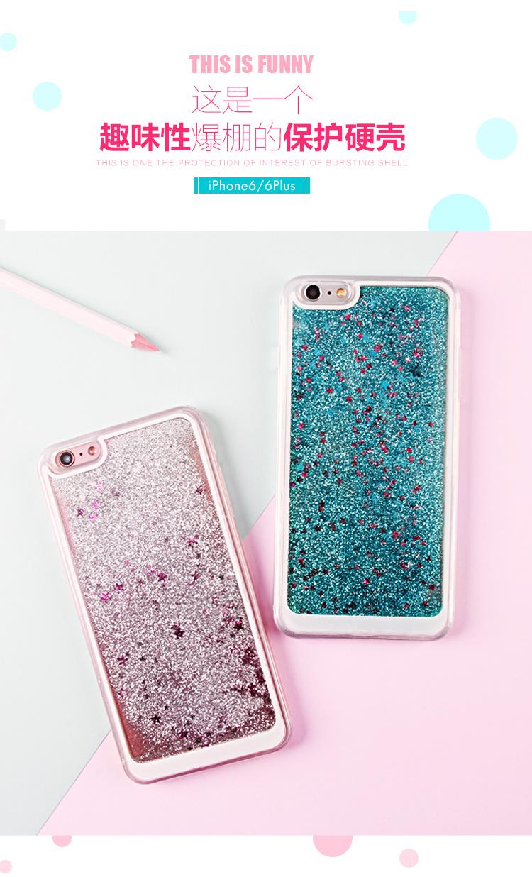 星星流沙液体iphone软边手机壳